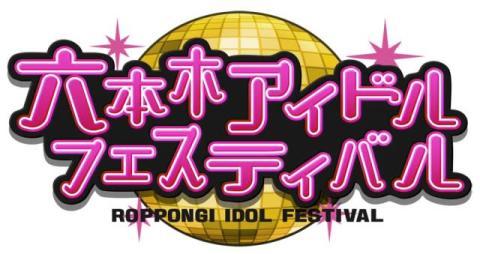 六本木アイドルフェス開催決定 ライブの有料生配信も予定