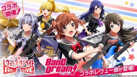 レヴュー&アドベンチャーRPG『少女☆歌劇 レヴュースタァライト -Re LIVE-』がアニメ『BanG Dream! 3rd Season』とコラボ開催!「Poppin'Party」メンバーが共演! 【アニメニュース】