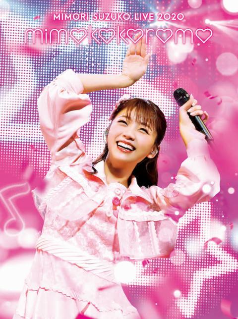 8月26日(水)発売、Mimori Suzuko Live 2020「mimokokoromo」Blu-ray & DVDのジャケット写真が公開!さら&#12395