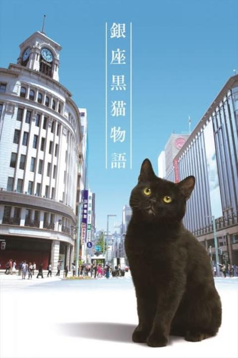 実在する銀座の名店が舞台のオムニバスドラマ、黒猫の声を山寺宏一が担当