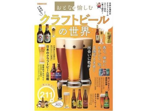 限定ムック本『おとなが愉しむ クラフトビールの世界』発売中