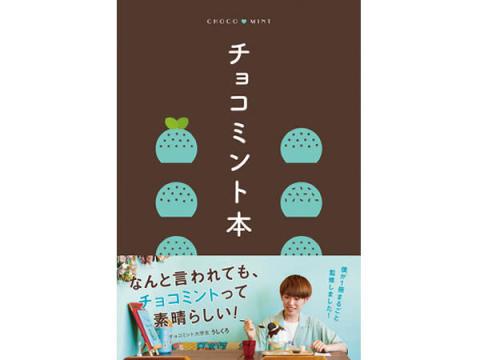 """1冊まるごとチョコミント!""""チョコミン党""""のためのガイドブック発売"""