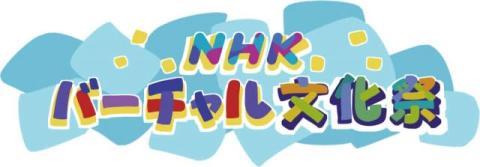 人気VTuberがNHKに大集合『バーチャル文化祭』放送決定