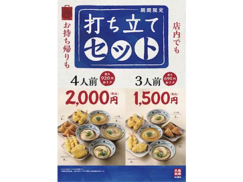 お店でも自宅でもお得に楽しめる!丸亀製麺に「打ち立てセット」が登場