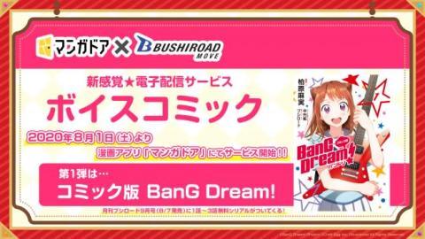 「コミック版 BanG Dream! バンドリ」ボイスコミックの配信が決定!マンガアプリ「マンガドア」内にて8月1日(土)より配信! 【アニメニュース】