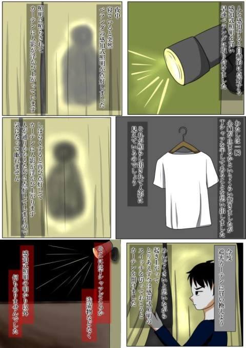 コワイハナシノマンガ「カーテンに浮かぶ影」
