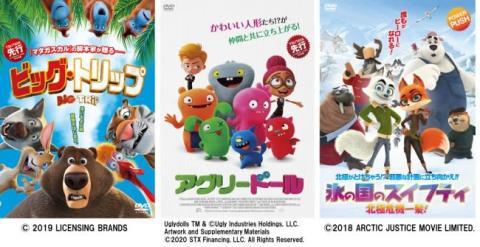劇場未公開の海外アニメ作品がTSUTAYA先行レンタル・配信で続々登場!『ビッグ・トリップ』、『アグリードール』、『氷の国のスイフティ 北極危機一髪!』、他 【アニメニュース】