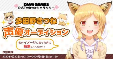 DMM GAMES公式キャラクター「多田野きつね」声優オーディション開催!Amazonギフト券が当たる豪華キャンペーンも同時開催! 【アニメニュース】