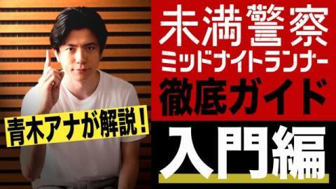 青木源太アナが解説 『未満警察徹底ガイド』配信開始