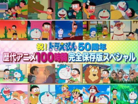 「ドラえもん」50周年、CSテレ朝チャンネルで100時間の特別番組