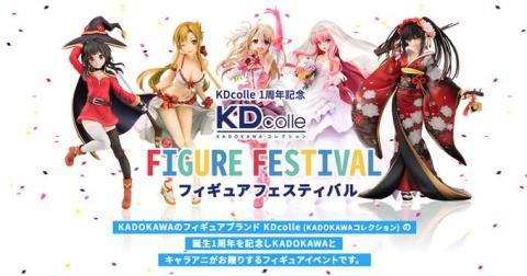 KDcolleオンラインイベントで「Fate」「SAO」などの新作フィギュア公開&「このすば」「宇崎ちゃんは遊びたい」などフィギュア予約・販売も実施中!! 【アニメニュース】