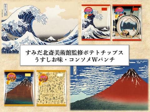 初コラボ!葛飾北斎「冨嶽三十六景」がポテトチップスのパッケージで登場