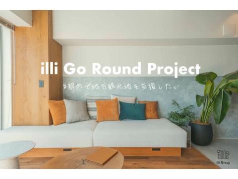 宿泊代金の50%を被災地へ寄付!宿泊施設「illi」の観光支援プロジェクト