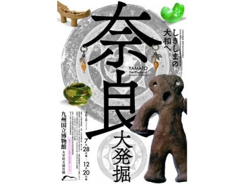 奈良・大和の歴史を知る!九州国立博物館「しきしまの大和へ-奈良大発掘-」