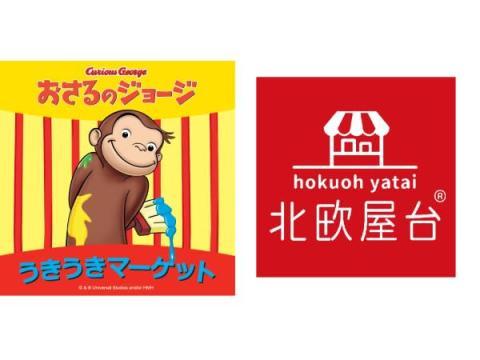 「おさるのジョージ」グッズや北欧雑貨が集まるイベントが小田急百貨店で開催