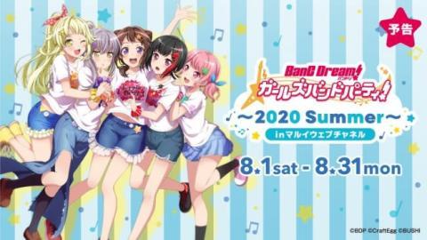 「バンドリ! ガールズバンドパーティ! ~2020 Summer~ in マルイウェブチャネル」開催決定! 【アニメニュース】
