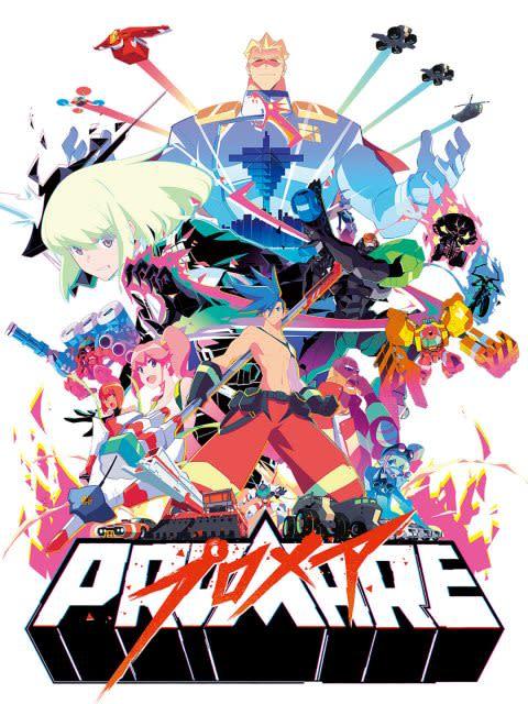 大ヒットアニメ映画『プロメア』、ドラマ『アンナチュラル』ほかAmazon Prime Videoで8月配信開始