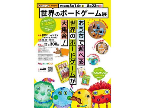 家で遊べるゲームが大集合!東京ドームシティ「世界のボードゲーム展」開催
