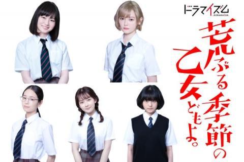 『荒ぶる季節の乙女どもよ。』実写ドラマ化 山田杏奈&玉城ティナがW主演