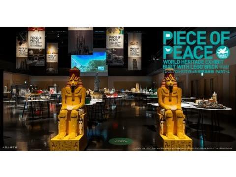 「PIECE OF PEACE『レゴブロック』で作った世界遺産展」が安比高原で初開催!