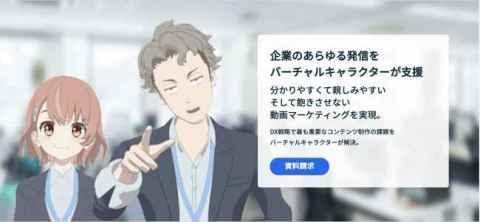 DX Cloud Manager「riclink(リクリンク)」にオフィシャルバーチャルキャラクターが登場。営業や人事などのビジネスシーン動画やイベントに利用することが可能。 【アニメニュース】