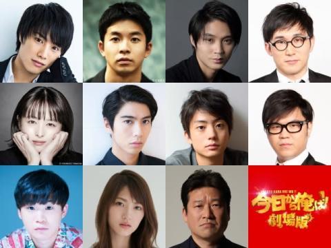 賀来&伊藤ら『今日俺』キャスト、ムロツヨシ×福田雄一監督ドラマにサプライズ出演