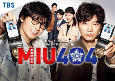 『MIU404』インスタ注目世界一の背景にコロナ禍のテレビ利用の変化