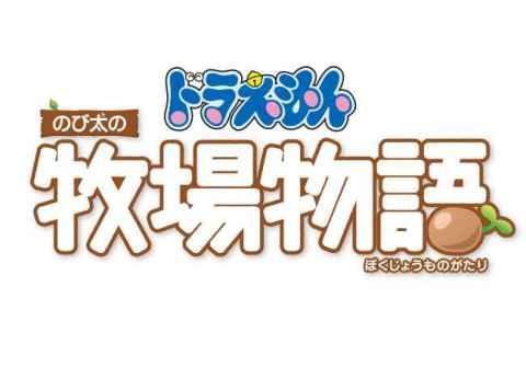 PlayStation4版『ドラえもん のび太の牧場物語』本日発売!最新PV本日初公開!全ハード無料アップデートも本日配信 【アニメニュース】