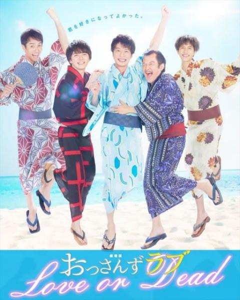 『劇場版おっさんずラブ』今夜、地上波初放送 田中圭からコメント到着