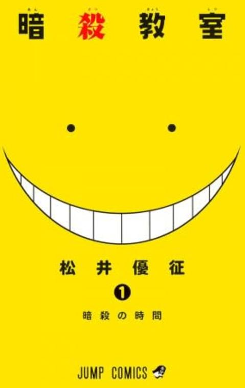 映画・アニメ・ゲームにもなった、ジャンプコミックスの名作!毎日11話以上無料で読めるピッコマ新モデル「¥0+」で、8/1(土)〜『暗殺教室』がついに登場 【アニメニュース】
