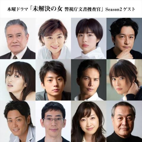 『未解決の女』ゲスト出演者を一気に発表 市原隼人、伊藤健太郎、高梨臨ら
