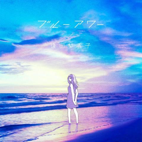 逢田梨香子、新曲「ブルーアワー」7日リリース 同日に全楽曲のサブスクリプション解禁