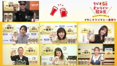 在京ラジオ5局が横断企画でオンライン合同飲み会 各局事情を語り合う