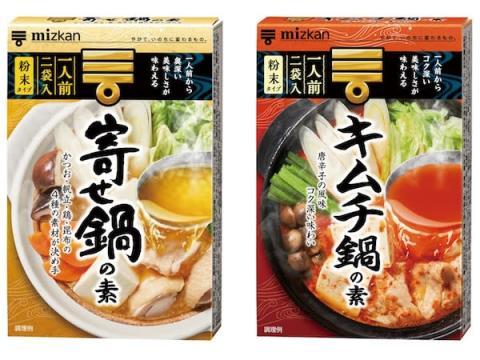 手軽に1人前のお鍋が作れる!「寄せ鍋の素」「キムチ鍋の素」が新発売