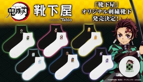 『鬼滅の刃』炭治郎、義勇、しのぶ…6柄の靴下発売へ キャラを刺繍で表現