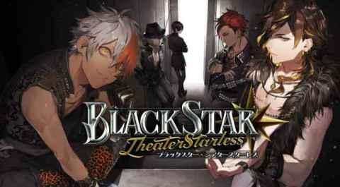 黒く、塗りつぶせ。ワルメン育成&リズムゲーム『ブラックスター -Theater Starless-』 チームBの夏フェスイベントが開演!! 【アニメニュース】