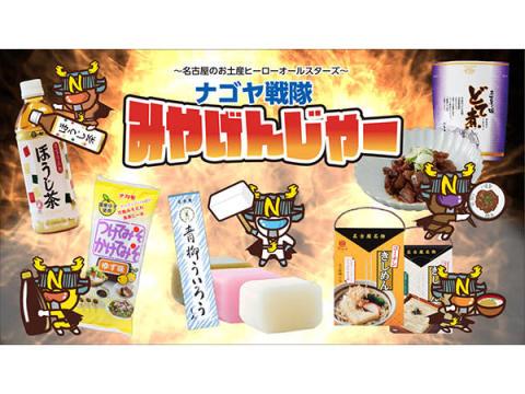 老舗5社の詰め合わせ「名古屋のお土産ヒーローオールスターズ」数量限定で発売中