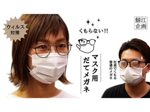 ウイルス対策に!マスクをしてもくもらない「マスク用だてメガネ」が登場