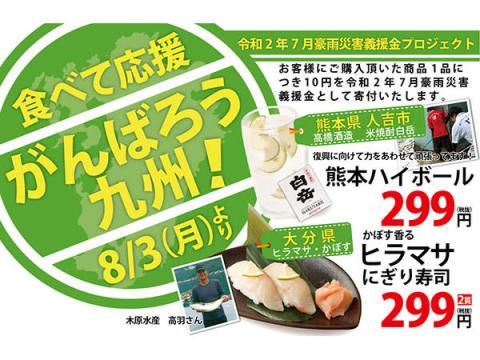 九州・豪雨災害地域を応援しよう!「はなの舞」「さかなや道場」でフェア開催中