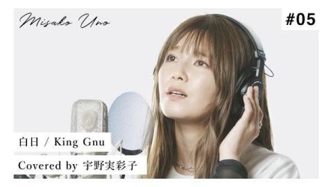 """宇野実彩子、King Gnu「白日」を歌ってみた 歌声に加え""""カッコよさ""""に反響"""