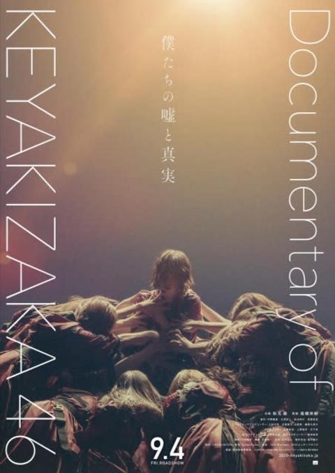 欅坂46初記録映画、5ヶ月越し9・4公開 改名発表前後も追加撮影 新予告編解禁
