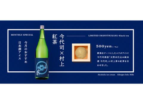 日本酒アイス「SAKEICE」に純米酒「今代司」×「村上茶」の新フレーバーが登場