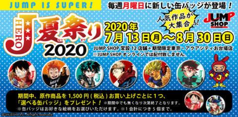 Jヒーロー夏祭り2020!好評開催中!最終週のキャラクターついに解禁!! 【アニメニュース】