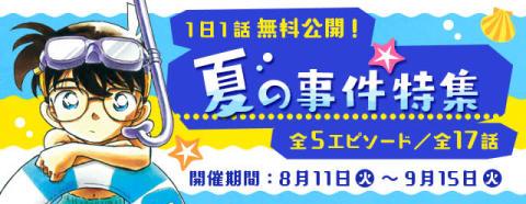 『名探偵コナン公式アプリ』にて、「夏の事件特集」を実施!~全5エピソード・17話を1日1話無料~ 【アニメニュース】
