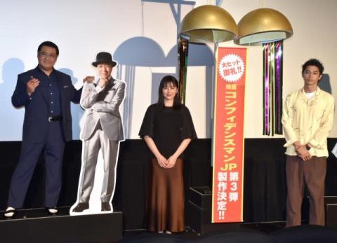 『コンフィデンスマンJP』映画第3弾決定 長澤まさみがサプライズ発表 東出昌大驚き「やるんだ!」