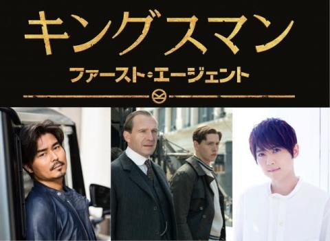 『キングスマン』最新作、日本語吹替で小澤征悦&梶裕貴が親子に ラスプーチンは山路和弘