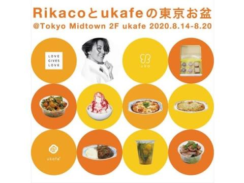 """ヴィーガンスイーツも!キレイを提案する""""RIKACOとukafeの東京お盆""""開催"""