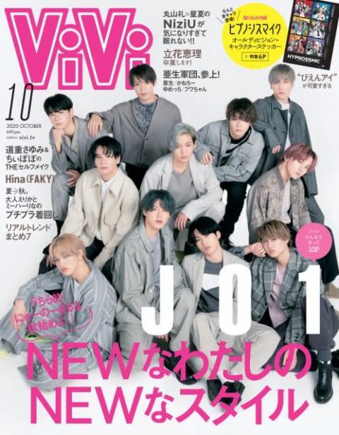 JO1『ViVi』カバーモデル抜てき 東方神起、1D、EXOに続く快挙