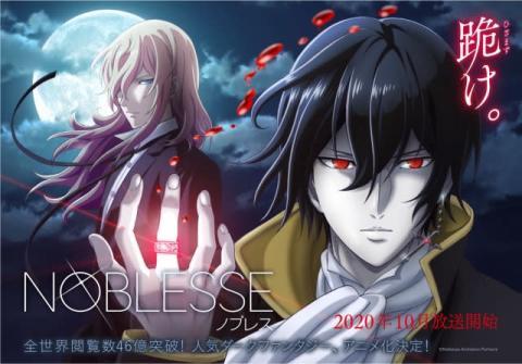 漫画『NOBLESSE』TVアニメ化で10月放送 キャストは新垣樽助、平川大輔、大西弘祐ら