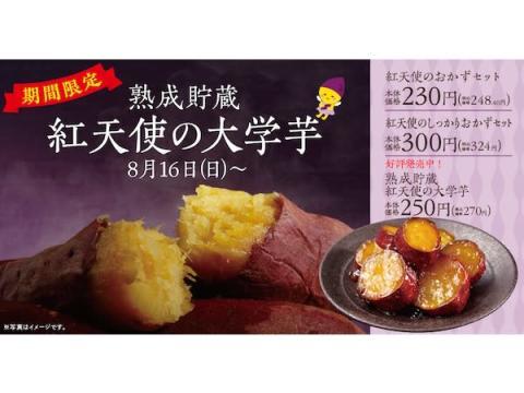 """おにぎり専門店「NiGiRO」が""""紅天使のおかずセット""""を期間限定発売"""
